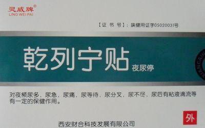 夜尿停升级版(乾列宁贴三贴)